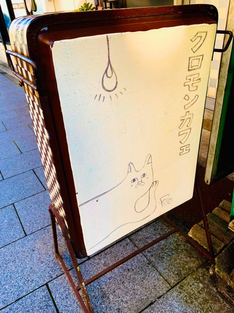 裏から見たクロモンカフェの看板