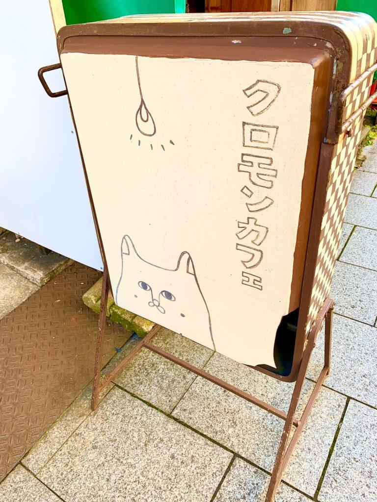 クロモンカフェの看板