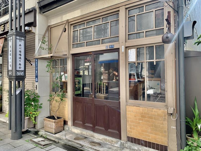 新馬場おしゃれカフェの南品川 茶箱