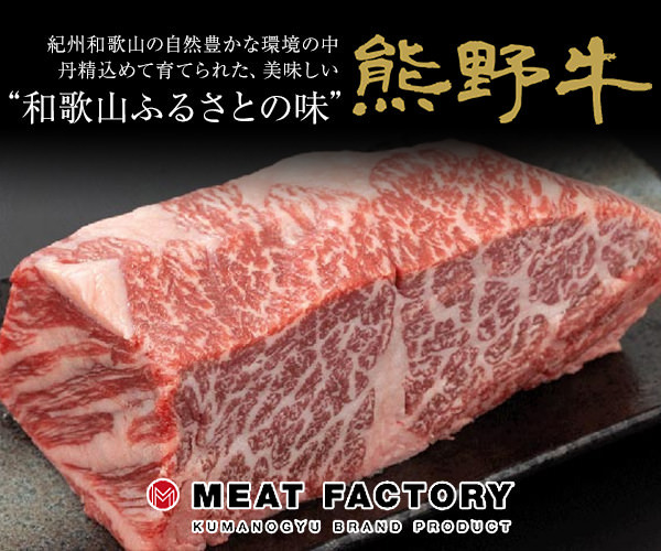 すき焼き肉におすすめの熊野牛