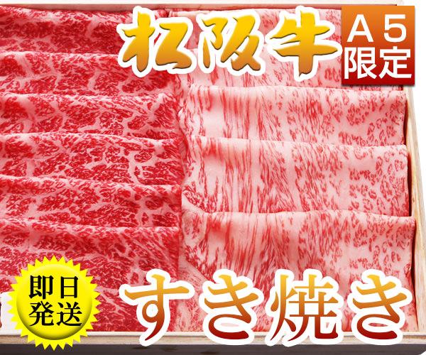 すき焼き肉におすすめの松阪牛